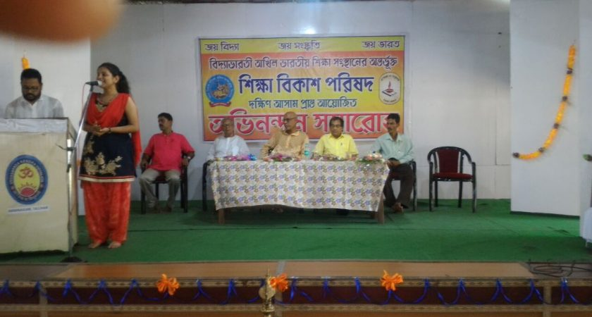 Shiksha Vikash Parishad, Dakshin Assam
