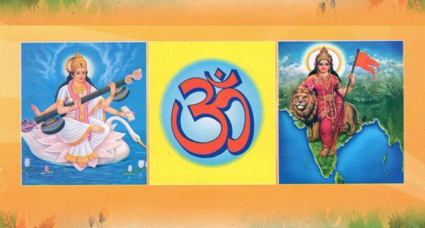 Welcome To Vidya Bharati Purvottar Kshetra