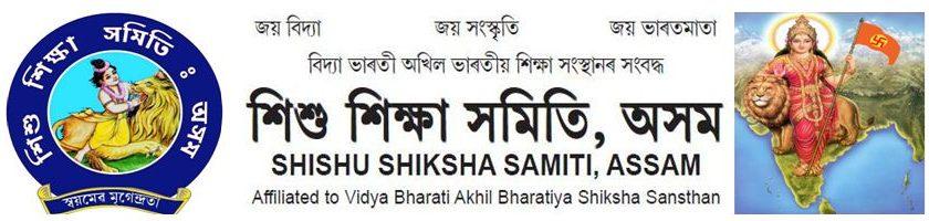 Shishu Shiksha Samiti Assam
